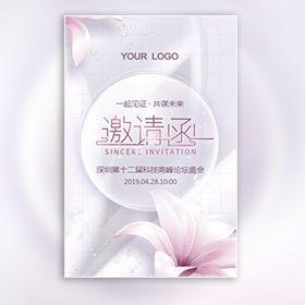 清新唯美企业新品发布会邀请函企业春季新品订货会
