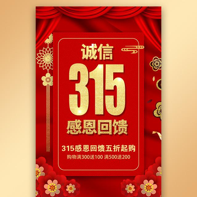 喜庆快闪中国风315产品促销家电促销活动