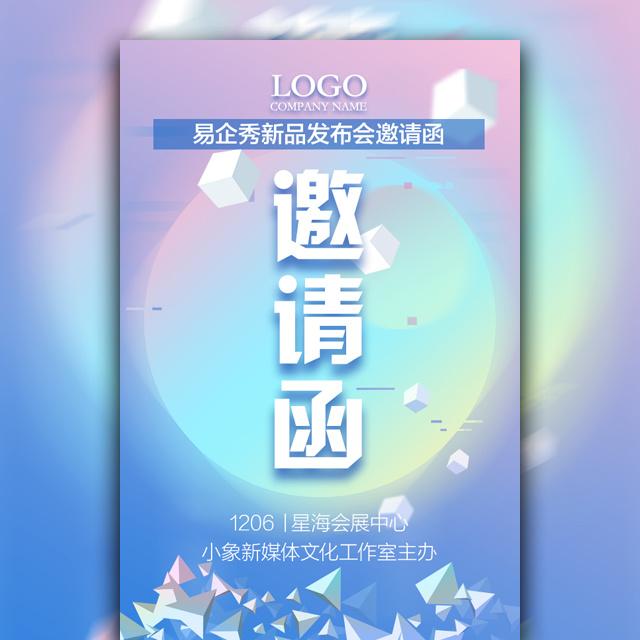 高端大气时尚炫彩邀请函企业新品发布会活动展会宣传