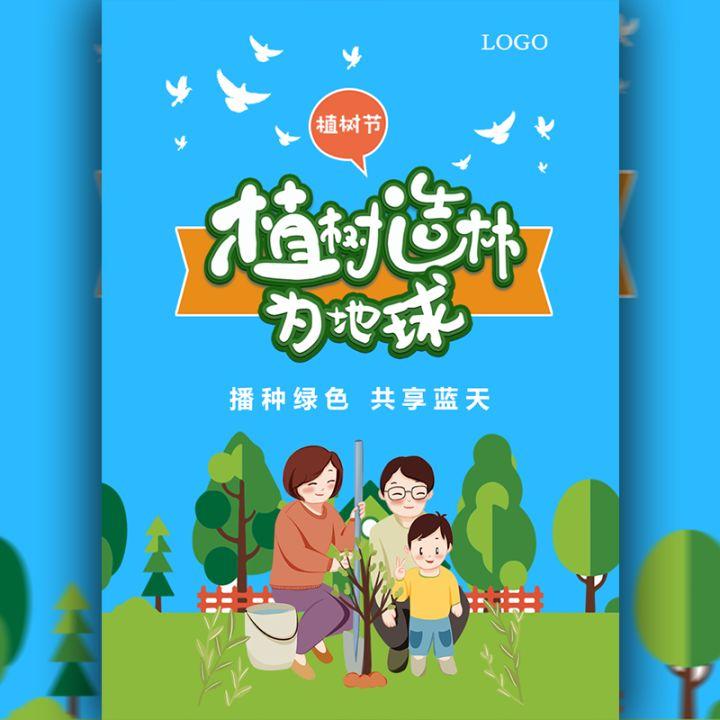 植树节幼儿园学校亲子活动邀请函