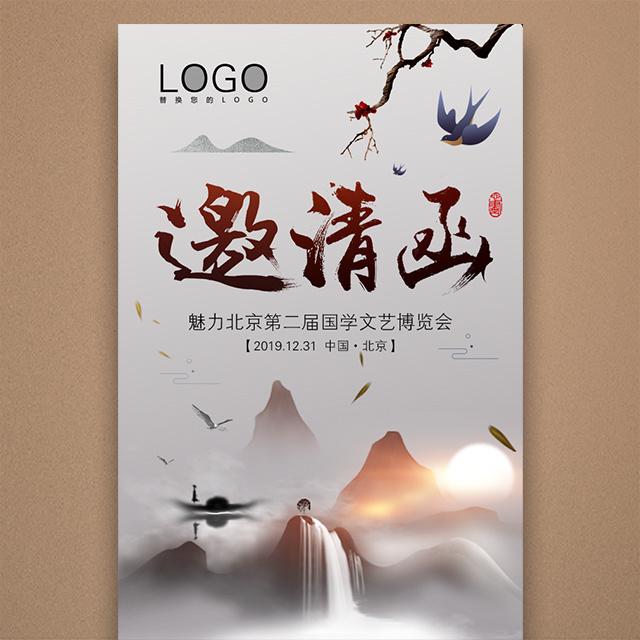 水墨中国风会议邀请函活动宣传会展博览会招商加盟