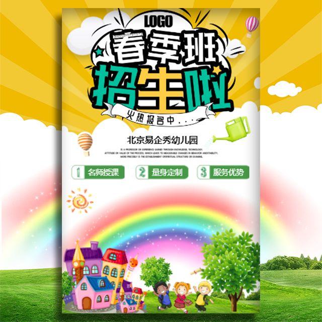 清新幼儿园招生简章婴幼儿学校教育托管班早教宣传