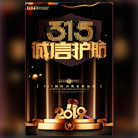 315消费者权益日315店铺活动促销宣传家电家装推广