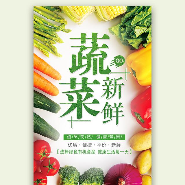 新鲜蔬菜店开业特价促销果蔬批发蔬菜批发促销