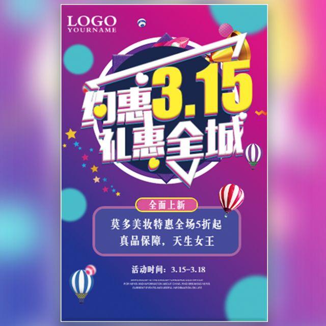 约惠315美妆日化促销宣传美妆微商促销画册