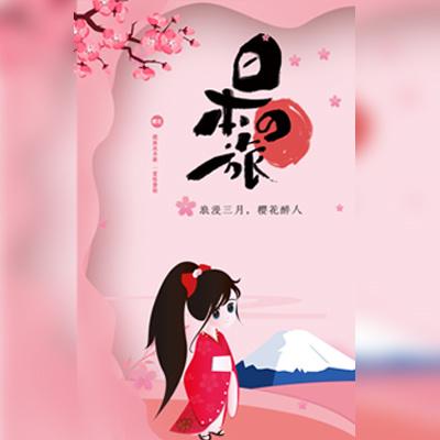 樱花节活动宣传邀请日本旅游日本樱花节最美樱花