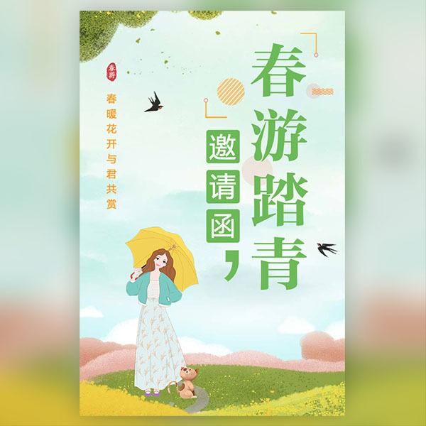 春游邀请函学校幼儿园春游踏青野餐亲子活动