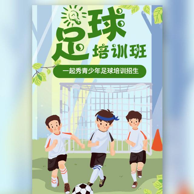 足球培训班春季招生暑假青少年足球训练营