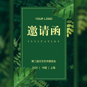 绿色文艺清新活动邀请函开业周年庆促销活动新品发布