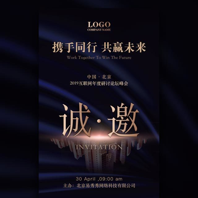 典雅奢华企业招商宣传微商聚会VIP会员活动邀请函