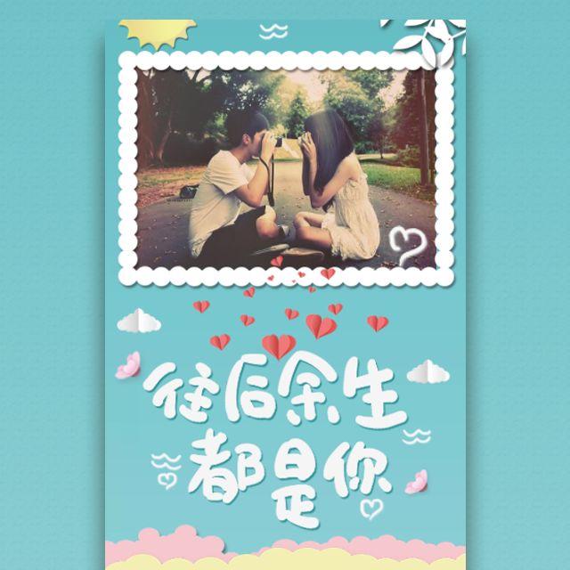 音乐相册520情人节表白情侣秀恩爱相册毕业旅行日记