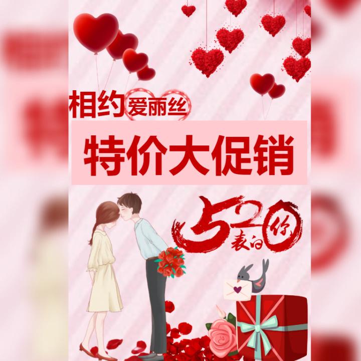 520活动大促销宣传函