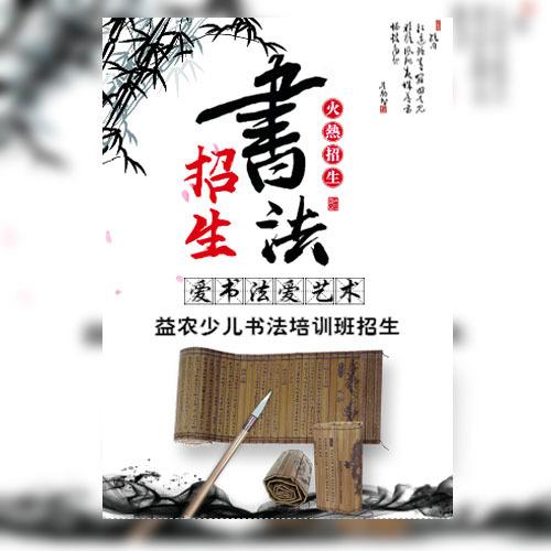 书法培训国学传统文化招生国画培训毛笔字硬笔字培训