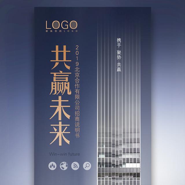 高端大气商务企业宣传画册公司简介品牌宣传产品介绍