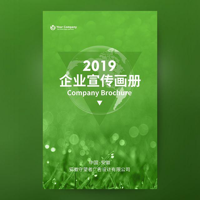 绿色企业产品宣传画册公司简介产品介绍招商宣传推广