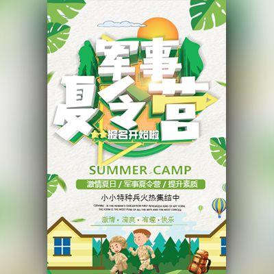 清新军事国防夏令营集训营拓展营招生宣传