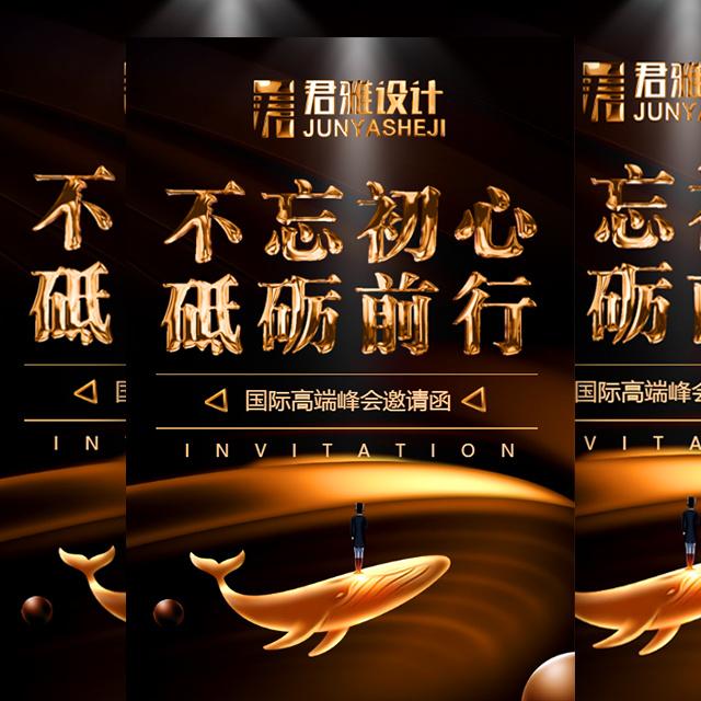 视频邀请函国际高端峰会招商会议新品发布展览