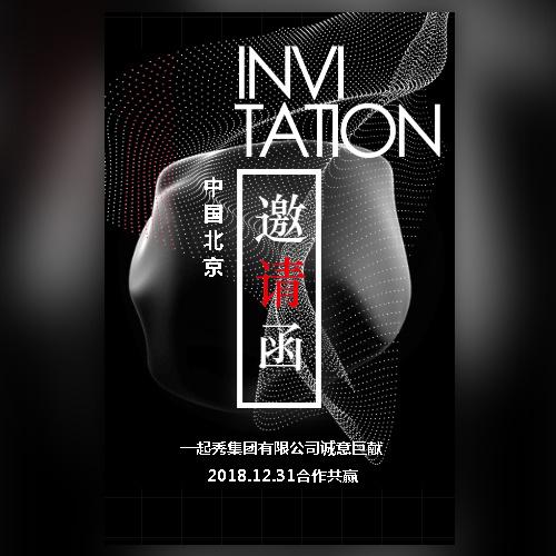 黑白动感时尚企业活动会议会展邀请函