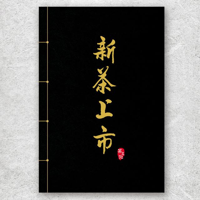 茶企品牌宣传推广画册茶叶产品宣传新茶上市宣传推广