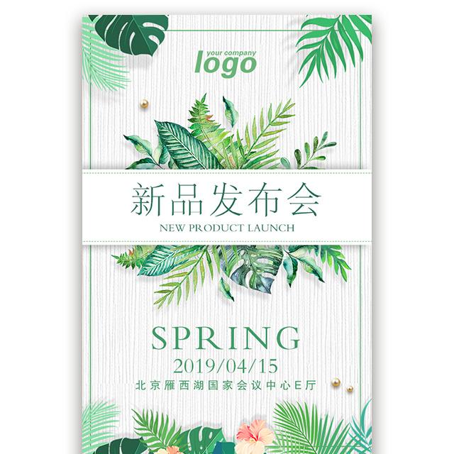 春季新品发布会邀请函展会论坛会议清新绿色邀请函