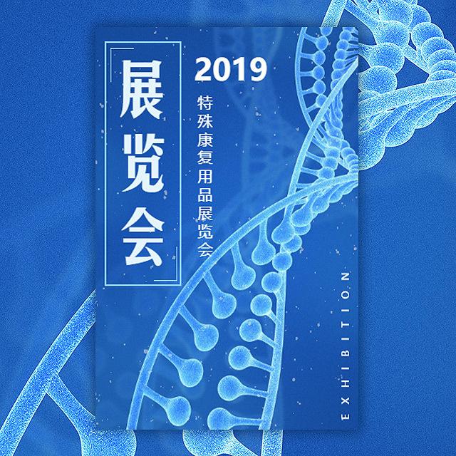 蓝色科技感医疗器械展览会医学会议医疗研讨会