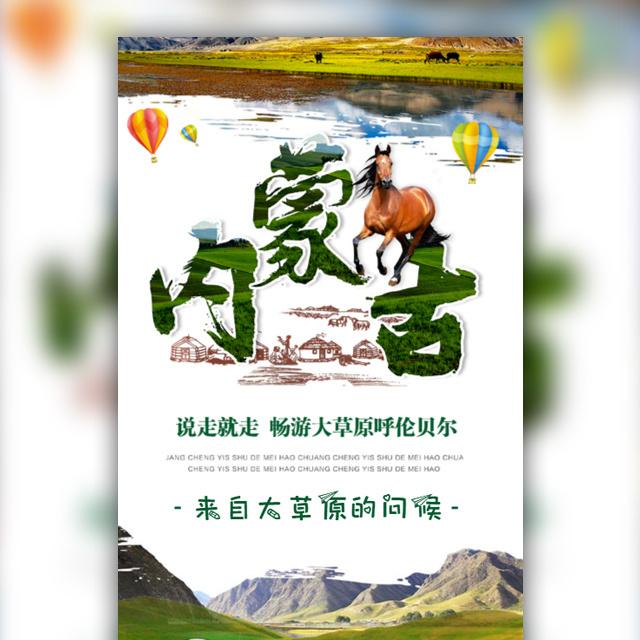 内蒙古旅游线路呼伦贝尔大草原旅行社宣传推广