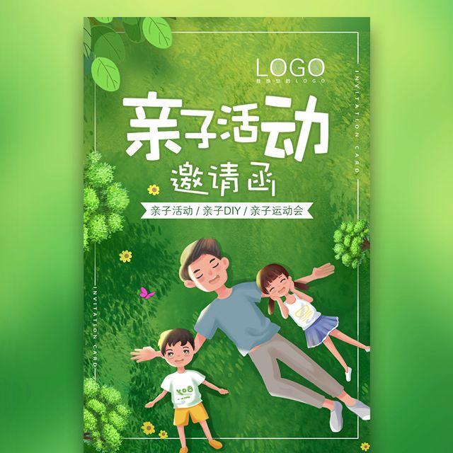 幼儿园亲子活动邀请函宣传亲子运动会亲子DIY小学