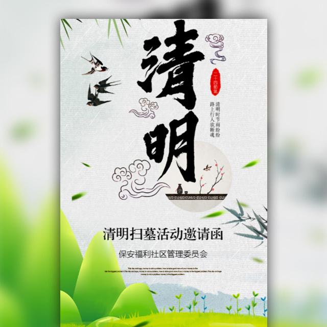 清明节扫墓活动邀请函党建活动团建活动