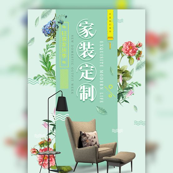 家居装修春季家装节活动宣传推广整体家装家居装饰