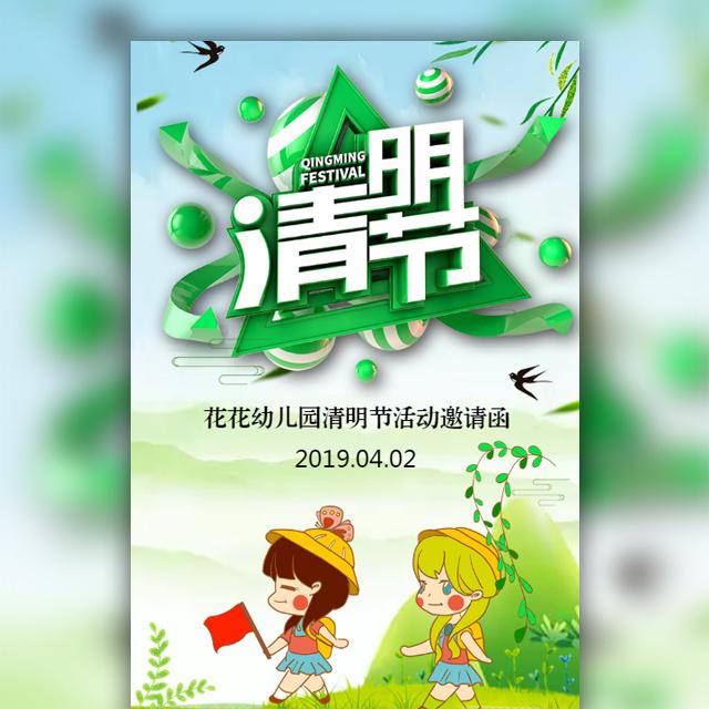 清明节扫墓活动邀请函幼儿园小学清明活动
