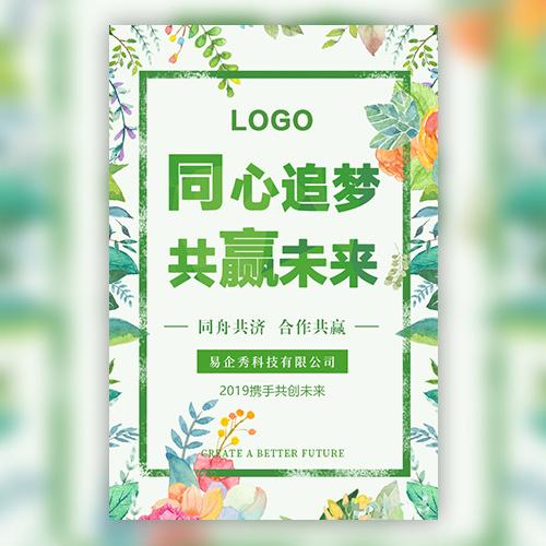 小清新植物企业加盟项目招商合作加盟宣传企业宣传
