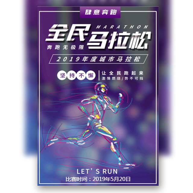 全民马拉松国际马拉松比赛邀请函马拉松赛事奔跑吧
