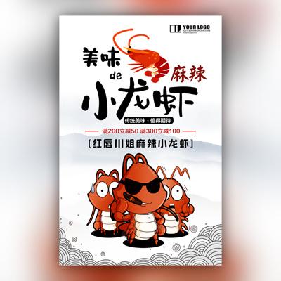 快闪麻辣小龙虾餐饮美食餐厅饭店开业宣传活动促销