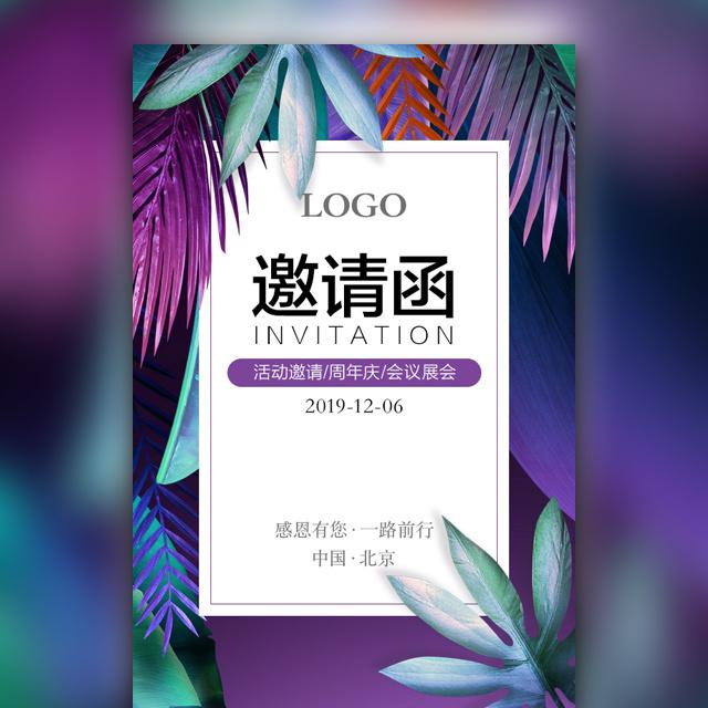 高端大气炫彩蓝紫邀请函企业新品发布会活动展会宣传