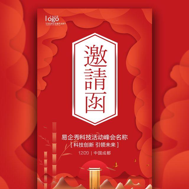 高端红色邀请函企业峰会公司商务会议活动邀请函