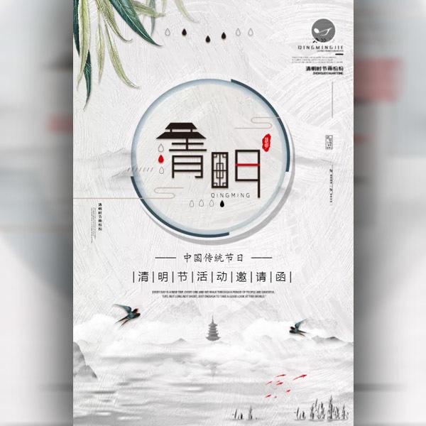 清明节中式国风水墨踏青烈士陵园扫墓祭祖活动邀请函