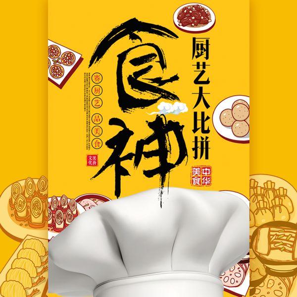 厨艺比赛厨艺大赛烹饪活动宣传