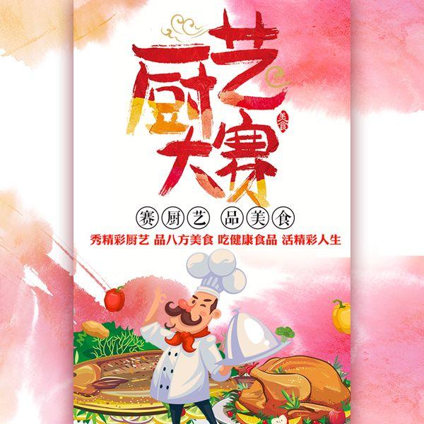 厨艺比赛烹饪大赛做菜炒菜餐饮比赛活动宣传