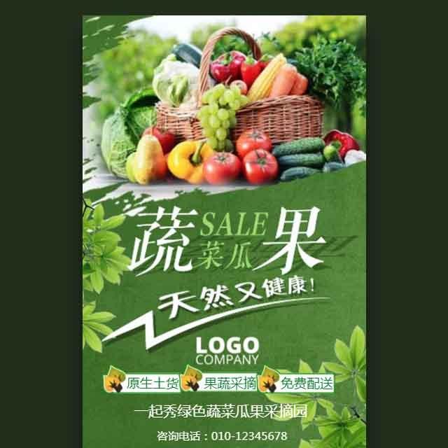 生态农场蔬菜水果采摘绿色有机蔬菜亲子农场体验