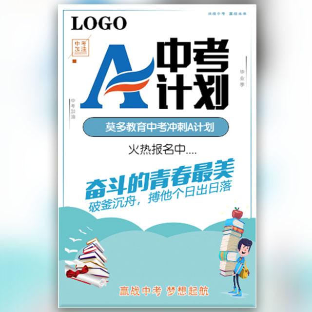 中考冲刺班招生宣传初中语数外理化生一对一辅导补习