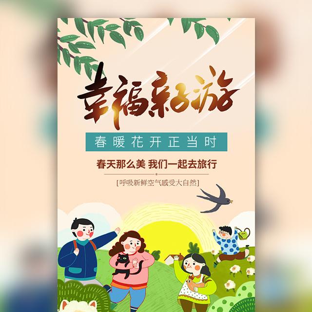 幼儿园春游亲子活动邀请函