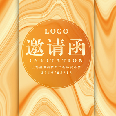 橘色时尚简约纹理新品发布公司活动企业会展邀请函