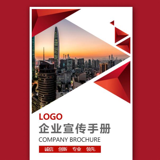 红色商务简约企业宣传企业文化品牌宣传画册推广