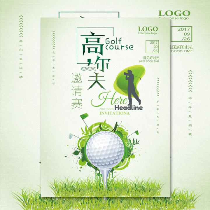 高尔夫比赛邀请赛高尔夫赛事邀请函