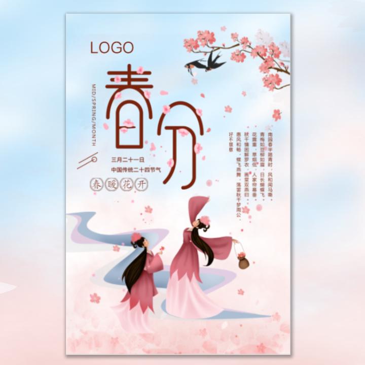 春分节气中国传统节日企业宣传新品上市