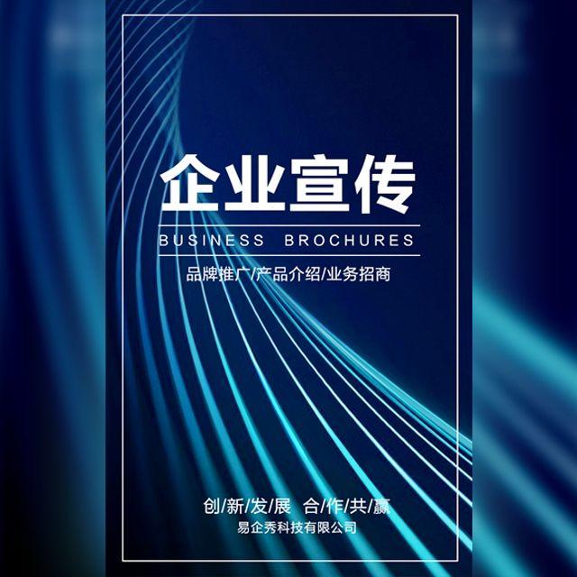 高端商务蓝色企业宣传公司简介业务招商产品介绍手册