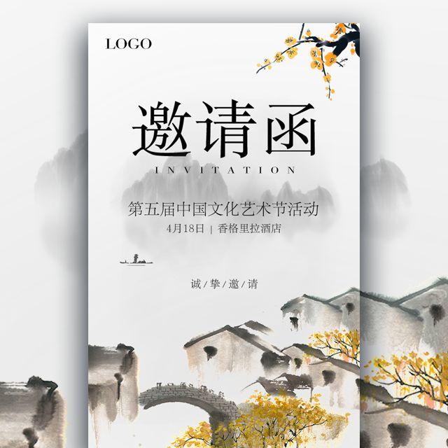 中国风文化艺术节活动邀请函博物馆国学书法展会峰会