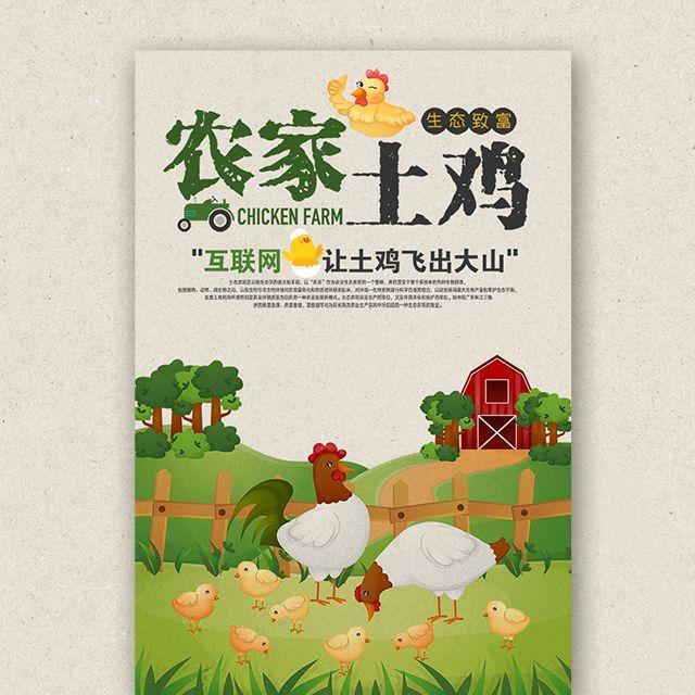 绿色生态农家土鸡蛋农场亲子乐农家乐农产品介绍