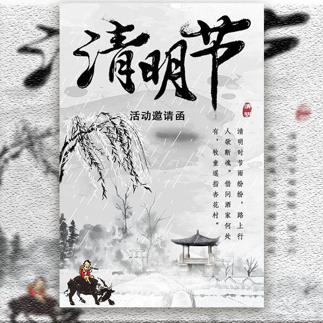 清明节公司踏青邀请函