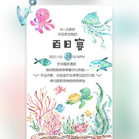 海洋风宝宝满月宴百日宴周岁生日宴邀请函成长相册